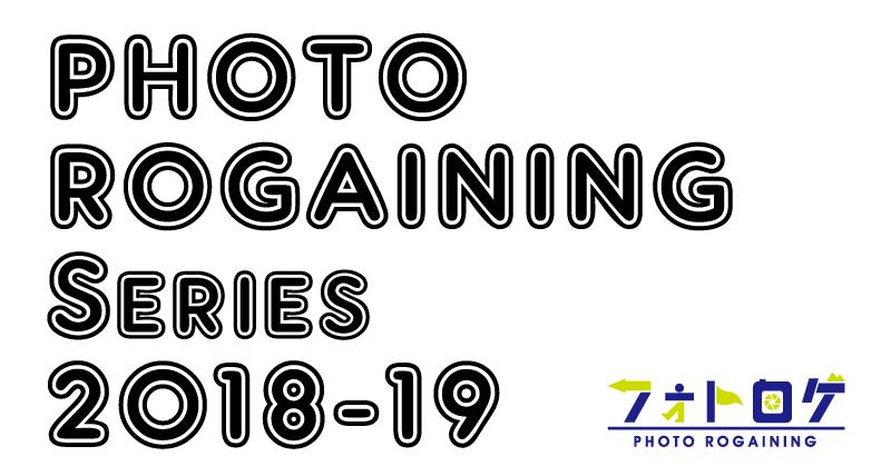 フォトロゲシリーズ 2018-19