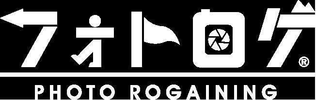フォトロゲ