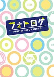 【PRS】東京2020公認プログラム「東京みなとフォトロゲイニング for東京2020」(東京)3h